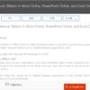 Office 365 Proplusで通常ユーザーも新しいリボンに変更されます