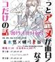 11/11(土)アニメがもっと!×2面白くなる話!