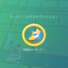 「Pokemon GO」で移動距離1000km達成&初のジョウト(金銀)ポケモンをゲット