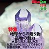 『理科の探検(RikaTan)』誌冬号11月26日発売!