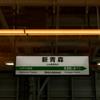 2016年末一人旅 第四週(162)青函トンネル