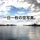 一日一枚の空写真。
