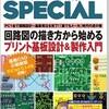 micro:bit 開発とトラ技スペシャル(秋号)