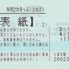 吉塚・博多⇔久留米 有明2枚きっぷ