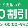 【9月10日~9月23日】吉野家でLINE Payコード支払いのとき200円割引になるクーポン配布中