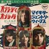 Ob-La-Di, Ob-La-Da もしくは明るい南の街のモリー(1968. The Beatles)