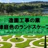 【造園工事業】緑庭色のランドスケープとは?どういう会社でどういう業種?