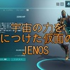 Paladins Switch版初期開放キャラ別解説(サポートJENOS)