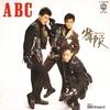 ABC/少年隊