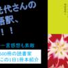日本が世界に誇る最高の古典!『源氏物語 角田光代訳』を動画で紹介