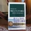 著書, 物語 オランダの歴史・大航海時代から「寛容」国家の現代まで