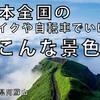【バイク自転車】日本全国にあるラピュタのような世界
