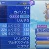 【ポケモンUSUM S9】レート1800到達!!ゲンガーの素催眠は程々にW