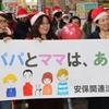 パパ❤ママの会⇒阿部さん参加クリスマスパレード