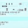 (小田急線)新宿への連絡乗車券