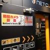 【予約可能で食事持ち込みOKなネットカフェ】急遽、『ネットキューブ新宿西口店』のリクライニングシートに宿泊してみた
