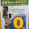 【2月上旬】ソフトバンクのGoogle Pixel 4(64GB)がマイグレ一括0円。auは全体的に悪化…