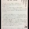 浄聖院さまの寺報「こころみ」第14号