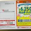 くらしモアプレゼントキャンペーン 6/1〆
