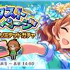 「ネクスト☆ページ ドリームリミテッドガチャ」開催!