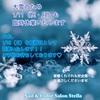 【大雪のため、1/11(祝・月)まで臨時休業いたします】1/18(月)は振替営業します☆