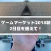 ゲームマーケット2018秋、2日目を終えて!