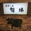 川越の「ステーキハウス磐梯(ばんだい)」なら1000円で1日をHappyにしてくれる