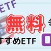 買付手数料が0円(無料)の米国ETFでお得に投資しよう!【投資初心者】
