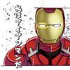 MCU紹介 第二回 最初に観るべきアベンジャー「アイアンマン」ネタバレ無し あらすじ