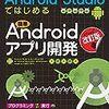 Android アプリ開発してみたい、という野望