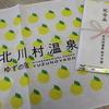 北川村温泉ゆずの宿3周年記念
