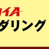 スカイAのイベントが再び!!