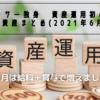 【資産公開】アラサー独身 資産運用初心者の総資産まとめ #2(2021年6月)