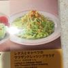 ファミレス最安メニューはこれ!!【キャベツとレタスのサラダ・ジョイフル】