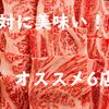 滋賀県でランチやディナーでも最高の近江牛が食べれる絶品料理を6店舗!ご紹介したいと思います。