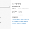 Windows10 Insider Preview Build 21337リリース