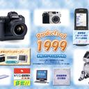 iMac G3にAIBO、N502iも 価格.comの20周年記念サイトで懐かしのデジタル製品を眺めよう