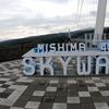 三島スカイウォークに行ってきました