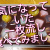 麻布昇月堂さん名物の一枚流し、やっと買えて味わいました!