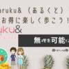 コロナ渦のウォーキングに!aruku& (あるくと)でお得に楽しく歩こう!