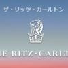 【ザ・リッツ・カールトン】SPGアメックスで叶うワンランク上のホテルステイ。しかもそれが無料!