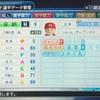 456.黄金騎士団 芽納迅雷(パワプロ2019)