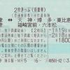 西唐津・唐津⇔天神・博多・東比恵・箱崎宮前・六本松 2枚きっぷ