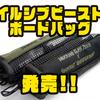 【WCZ×SU】メジャーシート収納バッグ「イルシブビーストボードバッグ」発売!