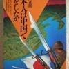 平岡正明「日本人は中国で何をしたか」(潮文庫)