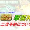 プレミアムバンダイ限定 スーパーミニプラ撃龍神について