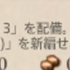 艦これ 任務「六三一空「晴嵐」隊の編成」