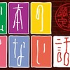 Netflixで「人志松本のすべらない話」が配信開始!!