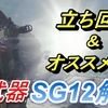 【COD BO4】底辺実況者が強武器ショットガン「SG12」の性能と立ち回りについて解説