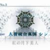 【FGO】2部3章 人智統合真国 シン 紅の月下美人 プレイ日記 〜前編〜